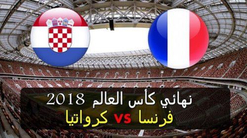 نهائى كأس العالم