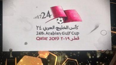بطولة كأس الخليج