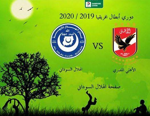 تعرف على معلق مباراة الاهلي والهلال السوداني اليوم في دوري أبطال